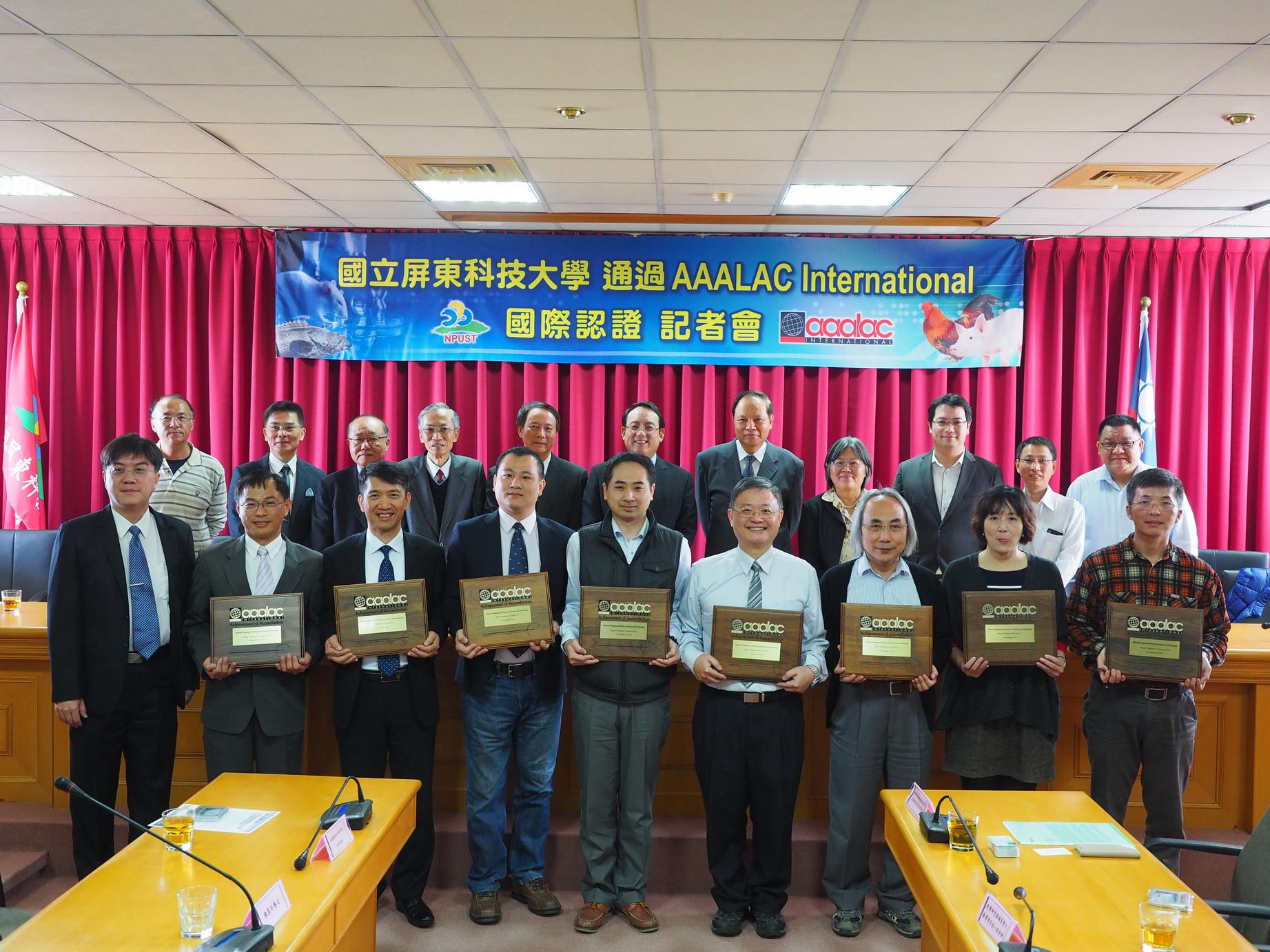106年2月17日國立屏東科技大學  通過AAALAC International 國際認證 記者會